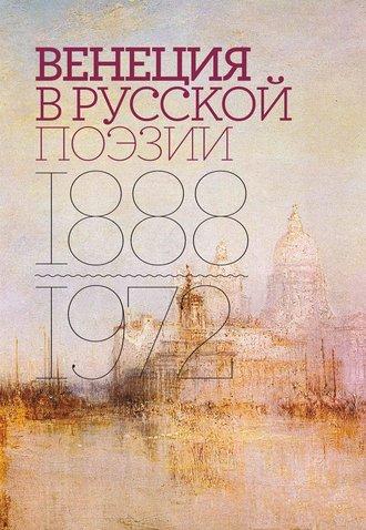 Антология, Александр Соболев, Венеция в русской поэзии. Опыт антологии. 1888–1972