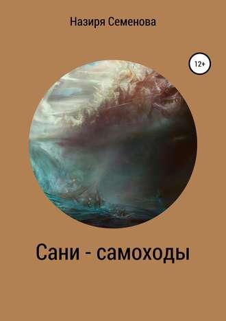 Назиря Семёнова, Сани-самоходы