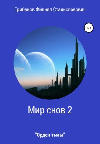 Филипп Грибанов, Мир снов 2. Орден тьмы