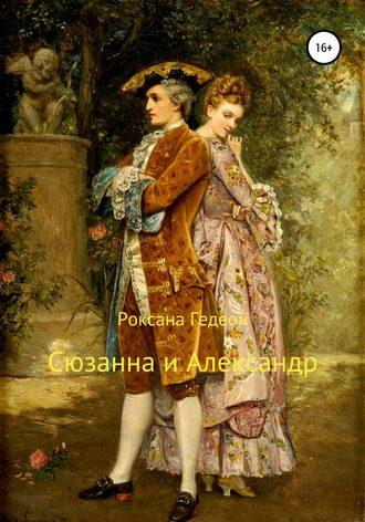 Роксана Гедеон, Сюзанна и Александр