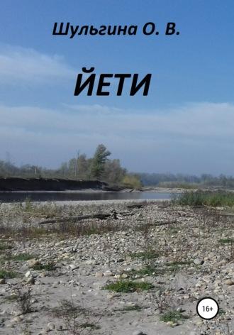 Ольга Шульгина, Йети