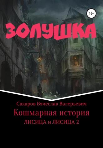 Вячеслав Сахаров, Золушка. Кошмарная история