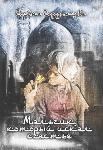 Елена Городенцева, Мальчик, который искал счастье