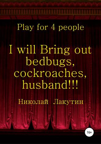 Николай Лакутин, I will Bring out bedbugs, cockroaches, husband!!! Play for 4 people