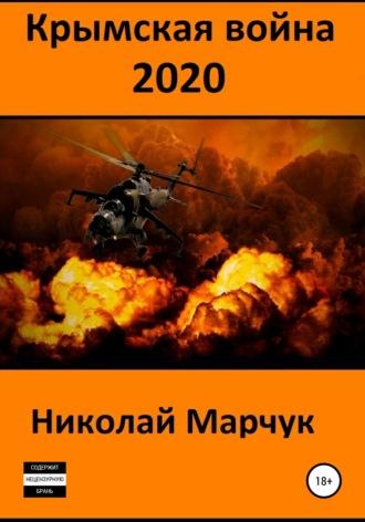 Николай Марчук, Крымская война 2020