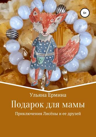 Ульяна Ермина, Подарок для мамы