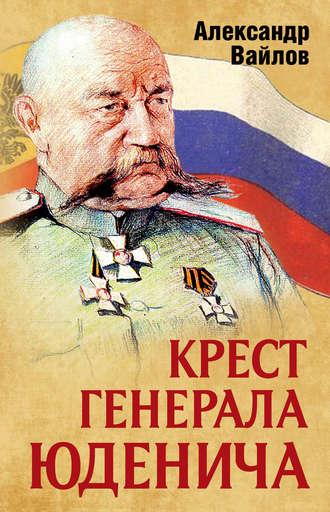 Александр Вайлов, Крест генерала Юденича