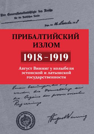 Август Винниг, Прибалтийский излом (1918–1919). Август Винниг у колыбели эстонской и латышской государственности