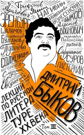 Дмитрий Быков, Лекции по русской литературе XX века. Том 3