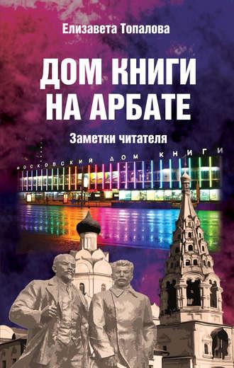 Елизавета Топалова, Дом книги на Арбате. Заметки читателя