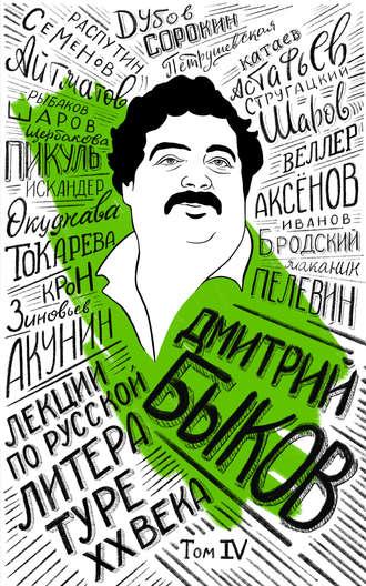 Дмитрий Быков, Лекции по русской литературе XX века. Том 4