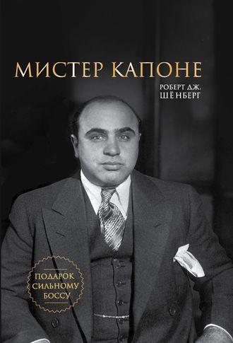 Роберт Шёнберг, Мистер Капоне
