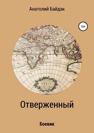 Анатолий Байдак, Отверженный