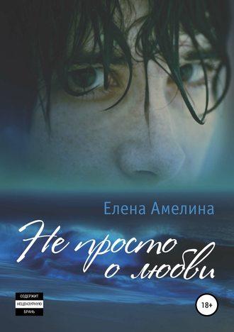 Елена Амелина, Не просто о любви