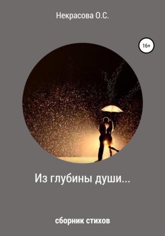 Ольга Некрасова, Из глубины души…