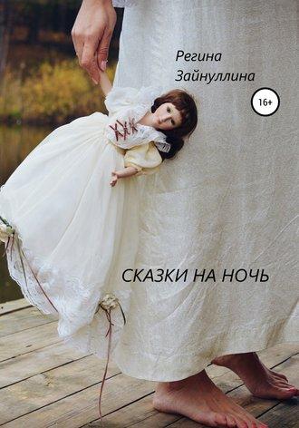 Регина Зайнуллина, Сказки на ночь