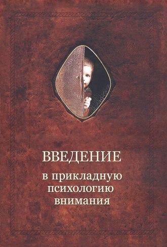 Александр Шевцов, Введение в прикладную психологию внимания