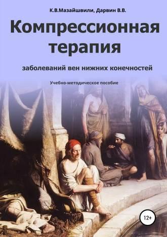 Константин Мазайшвили, Владимир Дарвин, Компрессионная терапия заболеваний вен нижних конечностей