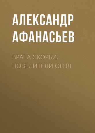 Александр Афанасьев, Врата скорби. Повелители огня