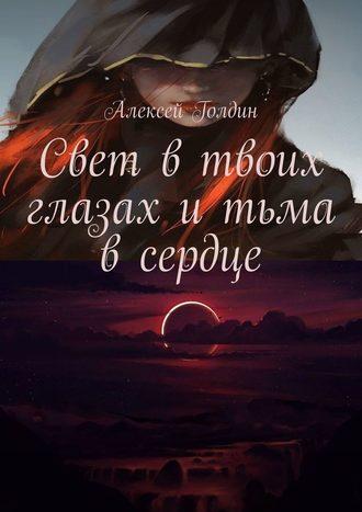 Алексей Голдин, Свет втвоих глазах итьма всердце