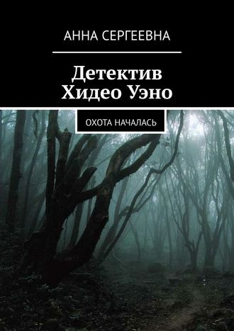 Анна Сергеевна, Детектив ХидеоУэно. Охота началась