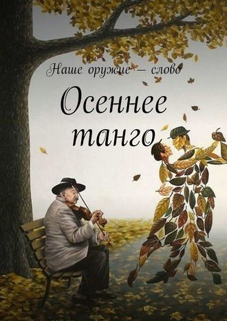 Сергей Ходосевич, Осеннее танго