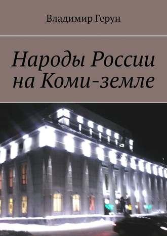 Владимир Герун, Народы России наКоми-земле
