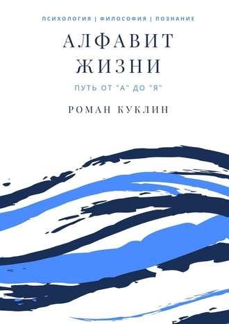 Роман Куклин, Алфавит жизни