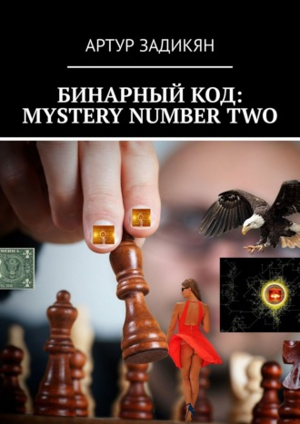 Артур Задикян, Бинарный код4+5=1. Невидимая власть & Ядернаяпрограмма
