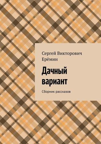 Сергей Ерёмин, Дачный вариант. Сборник рассказов