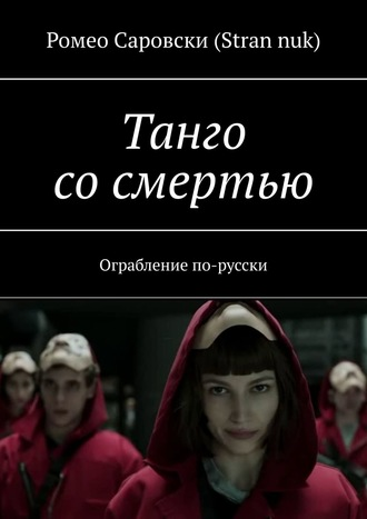 Роман Чукмасов, Танго сосмертью. Ограбление поРусски