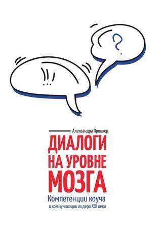 Александра Прицкер, Диалоги науровне мозга. Компетенции коуча вкоммуникации лидера XXIвека