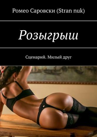 Роман Чукмасов (Strannuk), Маскарад. Сценарий. Милыйдруг