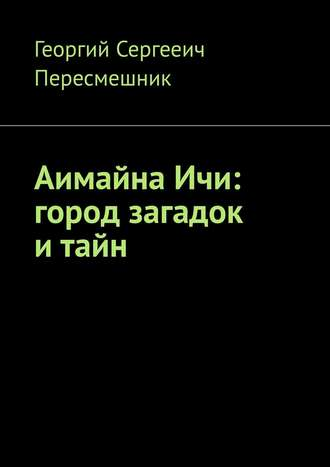 Георгий Пересмешник, АимайнаИчи: город загадок итайн