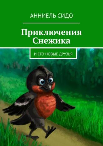 Анниель Сидо, Приключения Снежика. Иего новые друзья