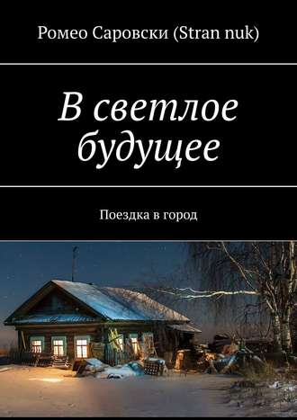 Роман Чукмасов (Stran nuk), Всветлое будущее. Поездка вгород