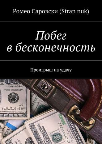 Роман Чукмасов (Strannuk), Побег вбесконечность. Проигрыш наудачу