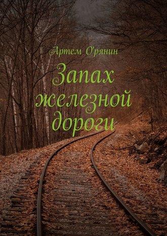 Артем О'рянин, Запах железной дороги