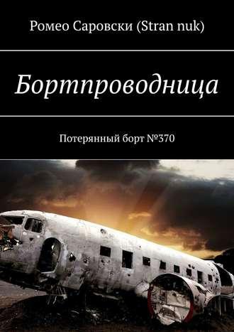 Роман Чукмасов (Strannuk), Бортпроводница. Потерянныйборт№370