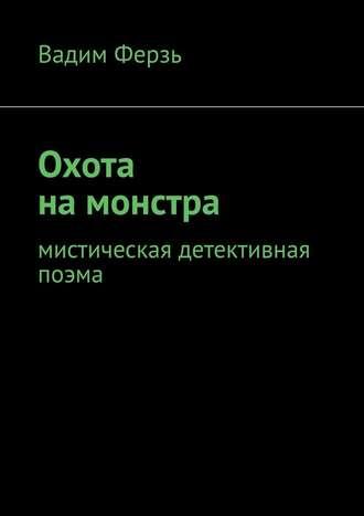Вадим Ферзь, Охота намонстра. Мистическая детективная поэма