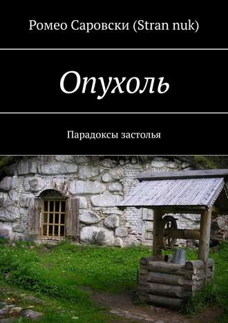 Роман Чукмасов (Strannuk), Опухоль. Парадоксы застолья