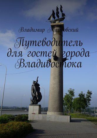Владимир Марковский, Путеводитель для гостей города Владивостока