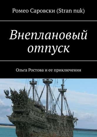 Роман Чукмасов (Strannuk), Внеплановый отпуск. Ольга Ростова иее приключения