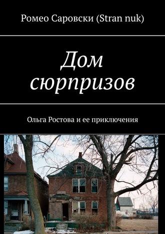 Роман Чукмасов (Strannuk), Дом сюрпризов. Ольга Ростова иее приключения