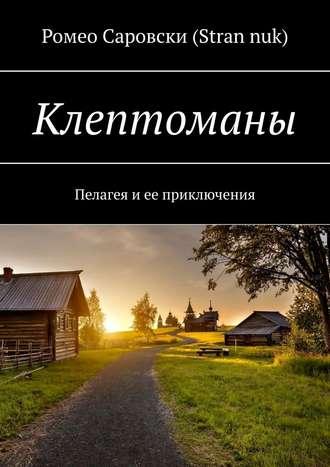 Роман Чукмасов (Strannuk), Клептоманы. Пелагея иее приключения