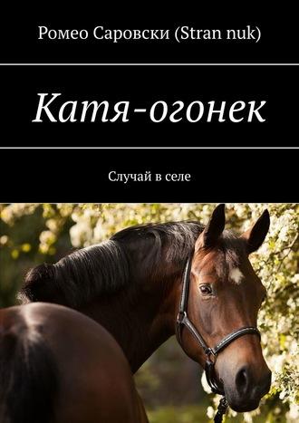 Роман Чукмасов (Stran nuk), Катя-огонек. Катя-огонек. Театральные подмостки