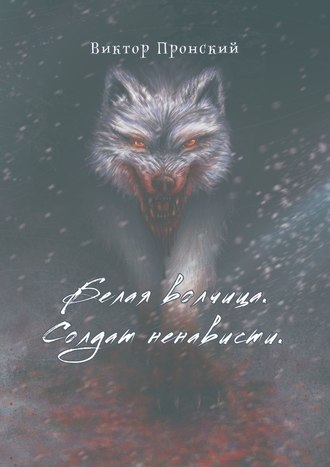Виктор Пронский, Белая волчица. Солдат ненависти