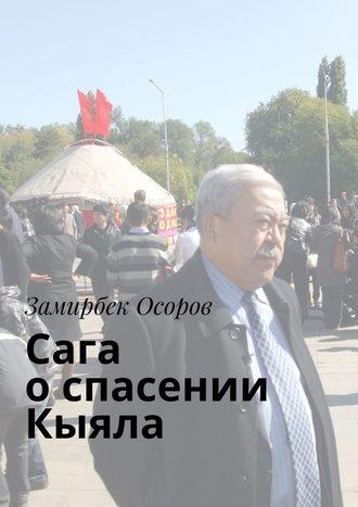 Замирбек Осоров, Сага оспасении «Кыяла»
