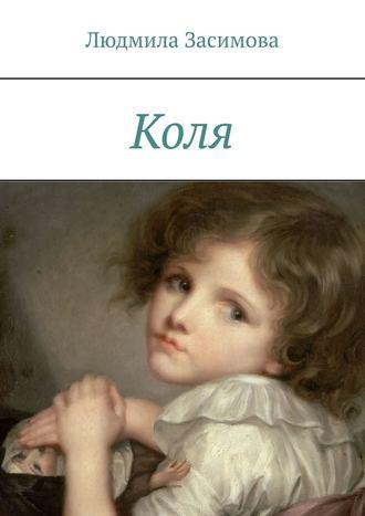Людмила Засимова, Коля