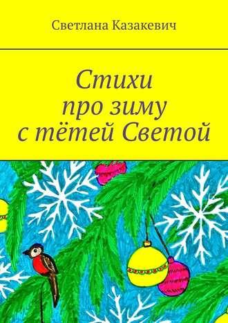 Светлана Казакевич, Стихи прозиму стётей Светой